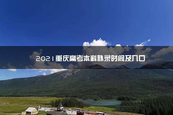 2021重庆高考本科补录时间及入口