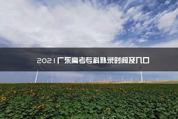 2021广东高考专科补录时间及入口