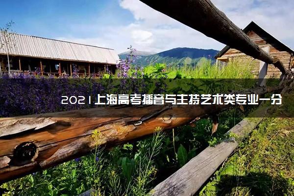 2021上海高考播音与主持艺术类专业一分一段表(文化课)