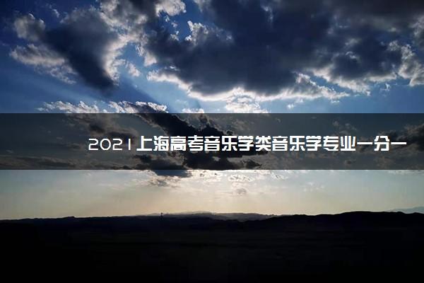 2021上海高考音乐学类音乐学专业一分一段表(文化课)