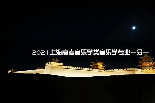 2021上海高考音乐学类音乐学专业一分一段表(统考)