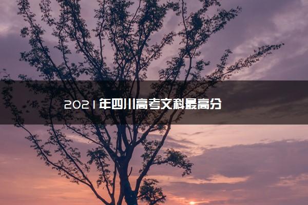 2021年四川高考文科最高分