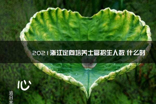 2021浙江定向培养士官招生人数 什么时候面试体检