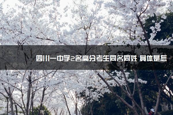 四川一中学2名高分考生同名同姓 具体是怎么回事