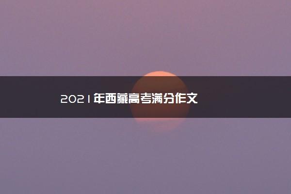 2021年西藏高考满分作文