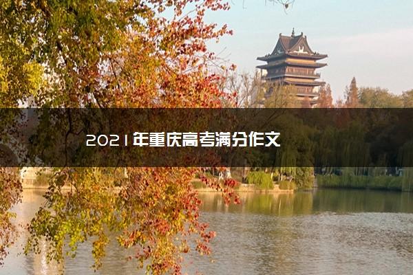 2021年重庆高考满分作文
