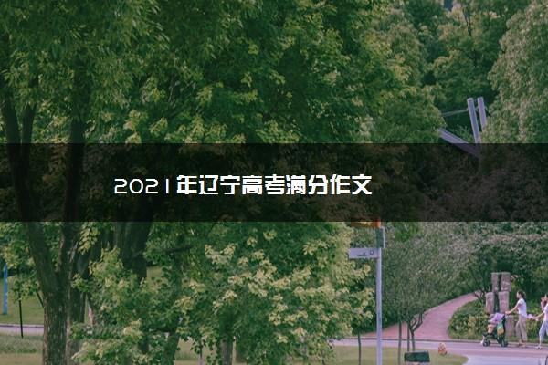 2021年辽宁高考满分作文