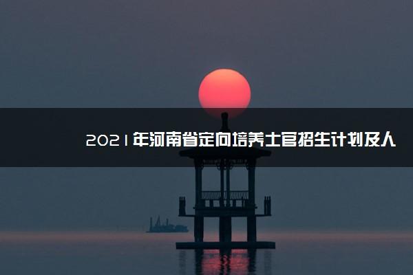 2021年河南省定向培养士官招生计划及人数
