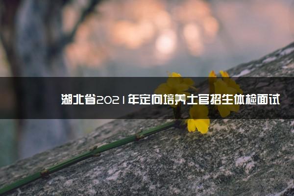 湖北省2021年定向培养士官招生体检面试最低分数线