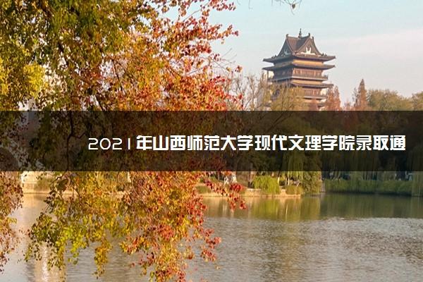 2021年山西师范大学现代文理学院录取通知书什么时候发放,发放时间及查询网址入口