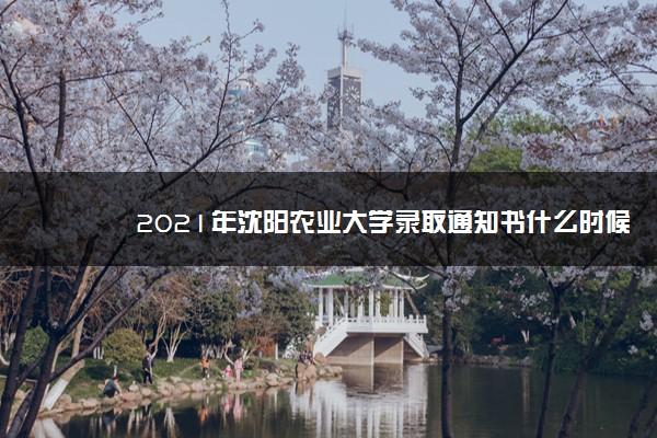 2021年沈阳农业大学录取通知书什么时候发放,发放时间及查询网址入口