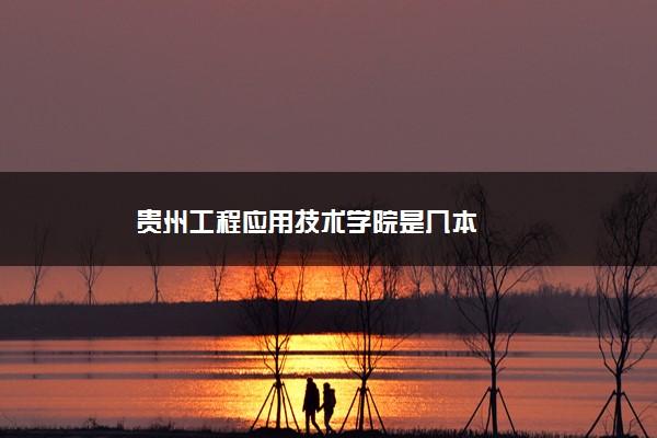 贵州工程应用技术学院是几本