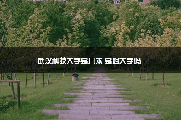 武汉科技大学是几本 是好大学吗