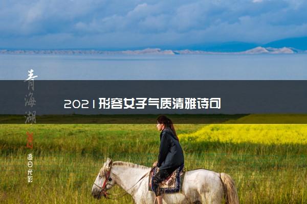 2021形容女子气质清雅诗句