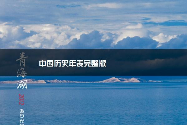 中国历史年表完整版