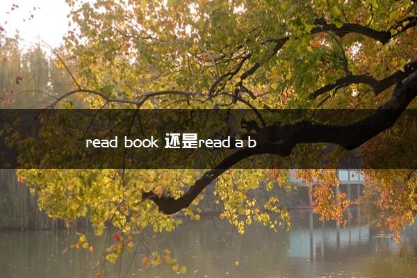 read book 还是read a book