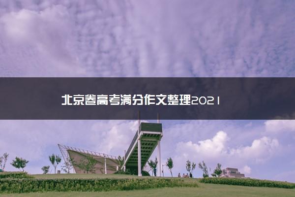 北京卷高考满分作文整理2021