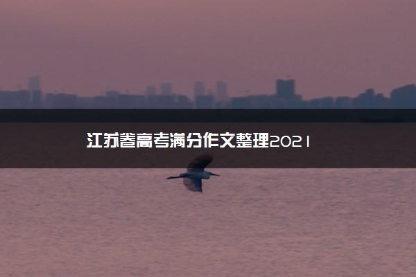 江苏卷高考满分作文整理2021
