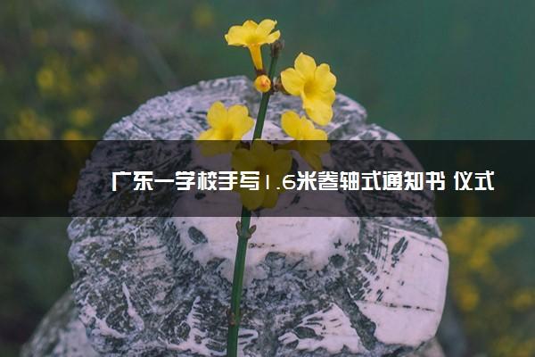 广东一学校手写1.6米卷轴式通知书 仪式感十足