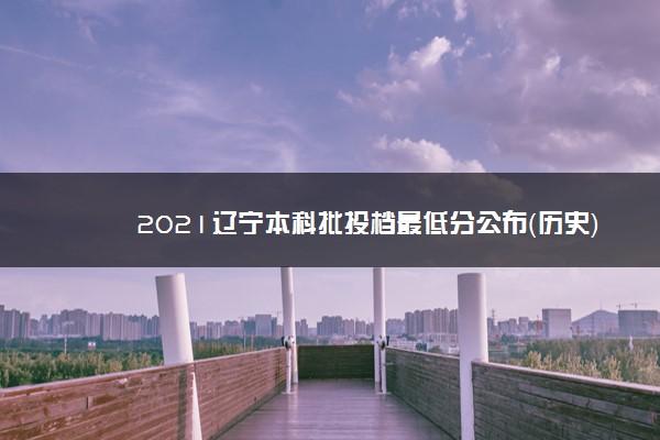 2021辽宁本科批投档最低分公布(历史)