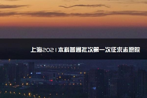 上海2021本科普通批次第一次征求志愿院校专业组招生计划