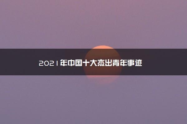 2021年中国十大杰出青年事迹
