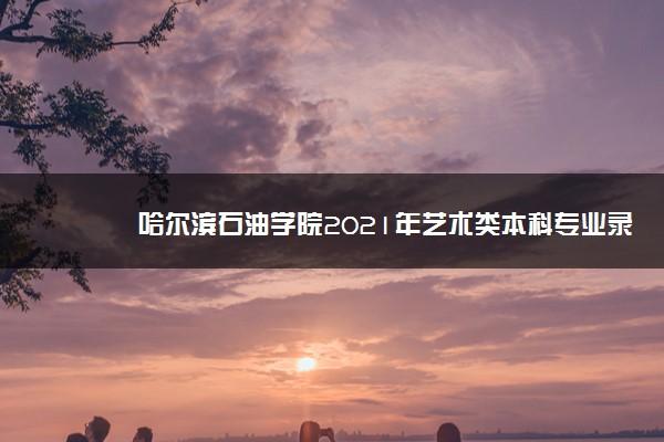 哈尔滨石油学院2021年艺术类本科专业录取分数线