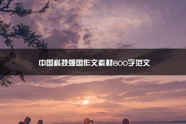 中国科技强国作文素材800字范文