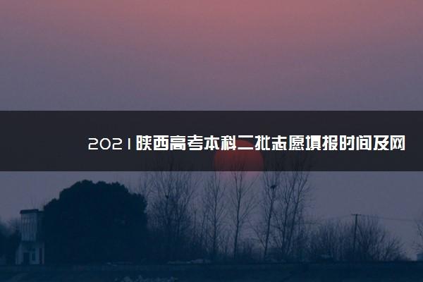 2021陕西高考本科二批志愿填报时间及网址