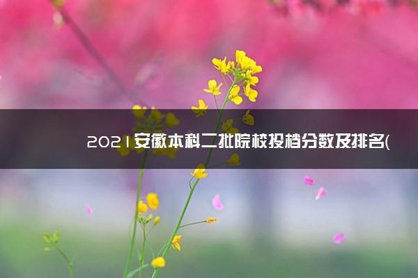 2021安徽本科二批院校投档分数及排名(文史)