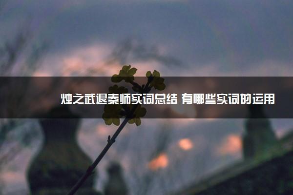 烛之武退秦师实词总结 有哪些实词的运用