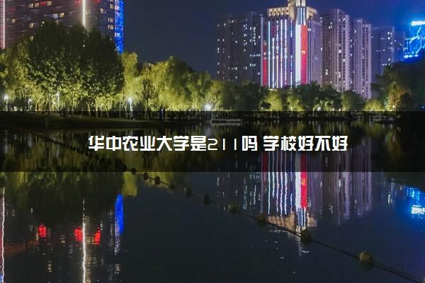 华中农业大学是211吗 学校好不好