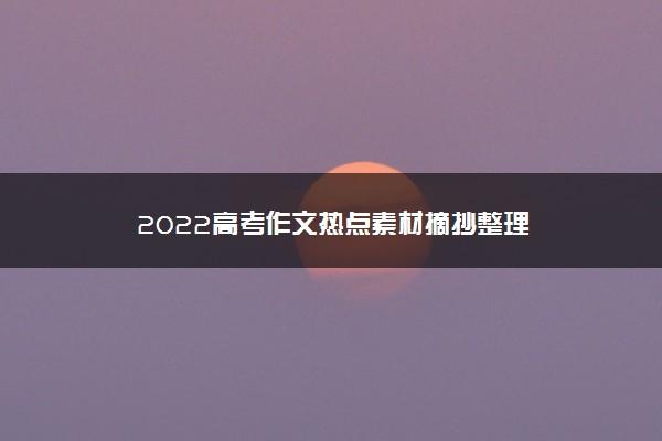 2022高考作文热点素材摘抄整理