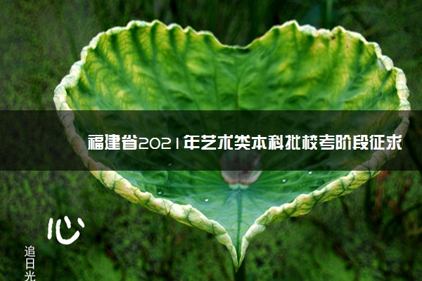 福建省2021年艺术类本科批校考阶段征求志愿填报时间