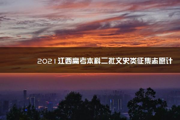 2021江西高考本科二批文史类征集志愿计划