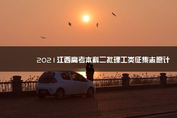 2021江西高考本科二批理工类征集志愿计划