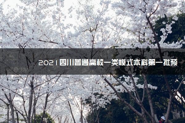 2021四川普通高校一类模式本科第一批预科征集志愿时间及计划