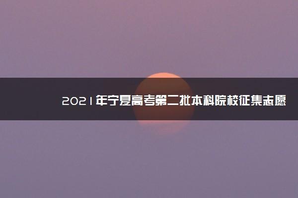 2021年宁夏高考第二批本科院校征集志愿时间