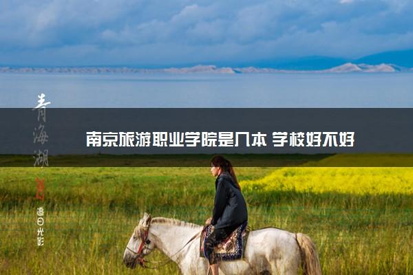 南京旅游职业学院是几本 学校好不好