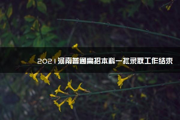 2021河南普通高招本科一批录取工作结束 本科二批录取开始
