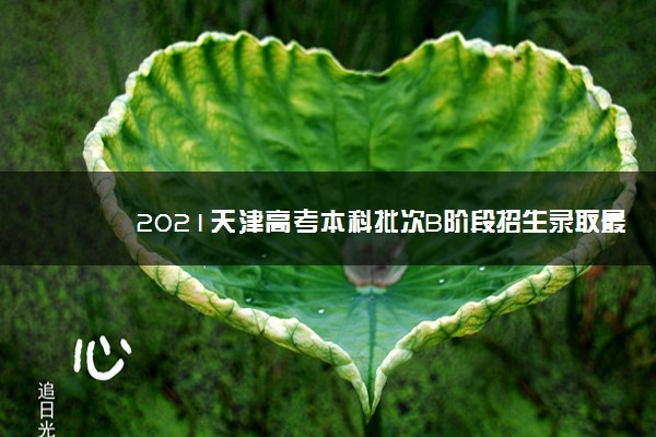 2021天津高考本科批次B阶段招生录取最低分