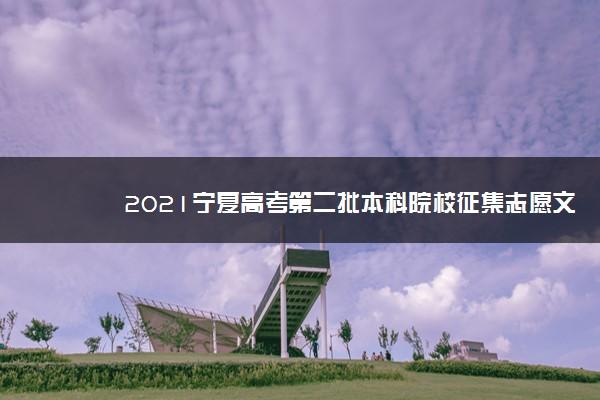 2021宁夏高考第二批本科院校征集志愿文史类投档信息