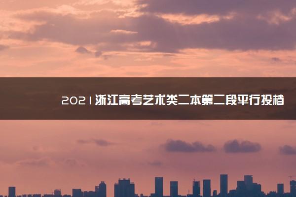 2021浙江高考艺术类二本第二段平行投档分数线