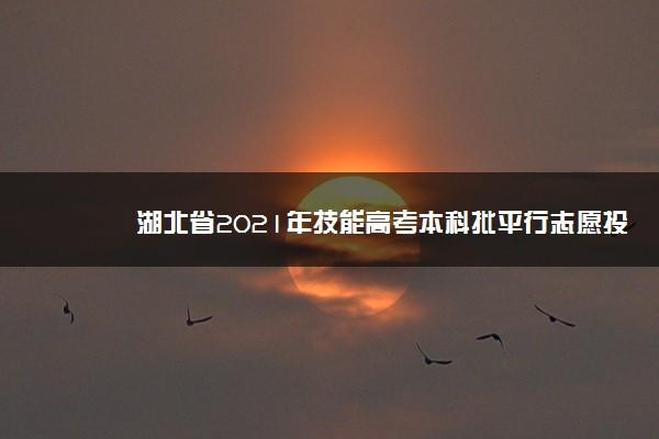 湖北省2021年技能高考本科批平行志愿投档线