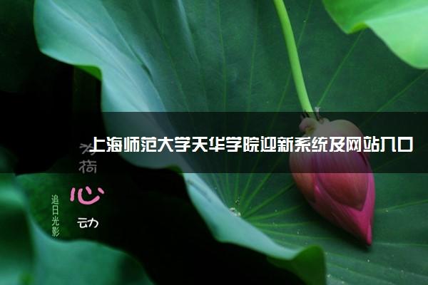 上海师范大学天华学院迎新系统及网站入口 2021新生入学须知及注意事项