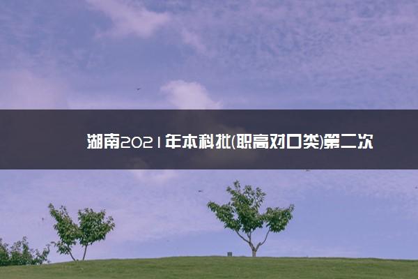 湖南2021年本科批(职高对口类)第二次征集志愿国家任务计划