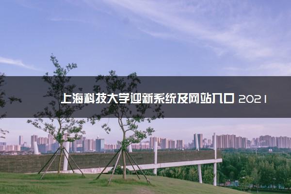 上海科技大学迎新系统及网站入口 2021新生入学须知及注意事项