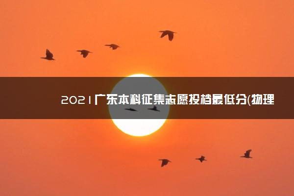 2021广东本科征集志愿投档最低分(物理)