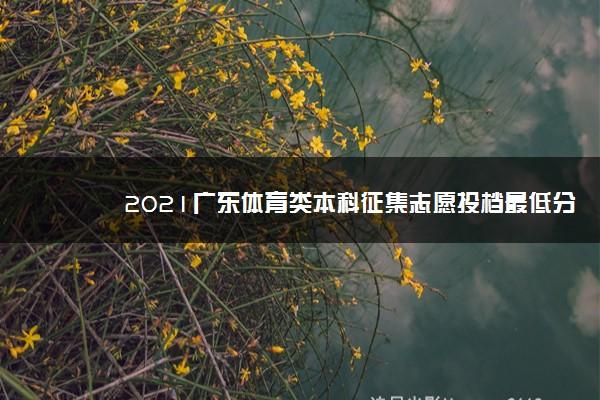 2021广东体育类本科征集志愿投档最低分
