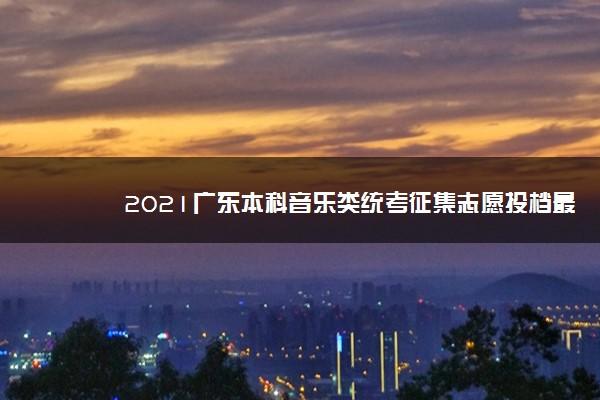 2021广东本科音乐类统考征集志愿投档最低分